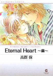Eternal Heart ~繭~ 電子書籍版