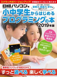 小中学生からはじめるプログラミングの本 2019年版 電子書籍版