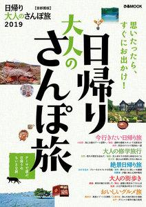 ぴあMOOK 日帰り大人のさんぽ旅2019 首都圏版 電子書籍版