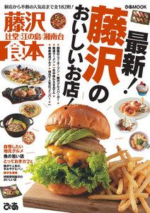 ぴあMOOK 藤沢食本 電子書籍版