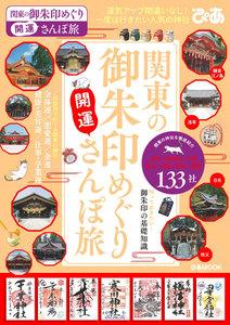ぴあMOOK 関東の御朱印めぐり開運さんぽ旅 電子書籍版