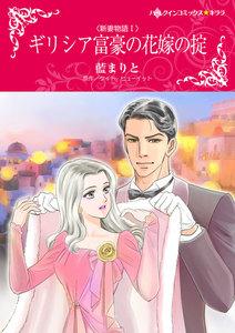 ギリシア富豪の花嫁の掟 【新妻物語 I】 電子書籍版