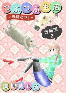 つぶつぶ生活 ~お待たせ!~ 分冊版 2巻