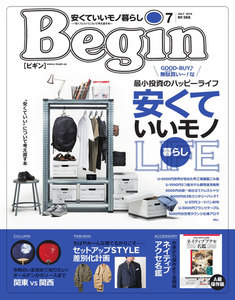 Begin 2019年7月号