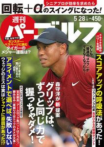 週刊パーゴルフ 2019/5/28号