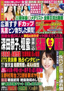 週刊大衆 2019年5月27日号(5月16日発売)