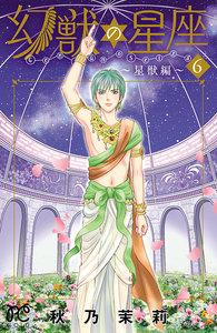 幻獣の星座〜星獣編〜6巻