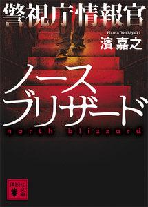 警視庁情報官 ノースブリザード 電子書籍版