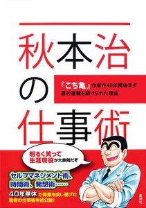 秋本治の仕事術 ~『こち亀』作者が40年間休まず週刊連載を続けられた理由~