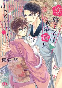 【電子限定おまけ付き】 恋膳王子は新米猫をほっとけない