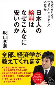 日本人の給料はなぜこんなに安いのか