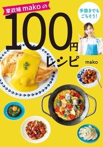 家政婦makoの手抜きでもごちそう! 100円レシピ