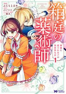 箱庭の薬術師 神様に愛され女子の異世界生活(コミック) 1巻
