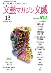 文藝MAGAZINE文戯13 2021 Winter