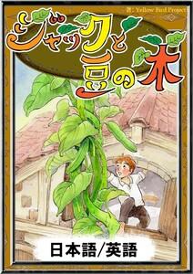 ジャックと豆の木 【日本語/英語版】 電子書籍版