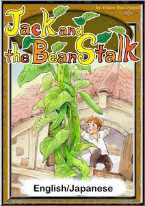 Jack and the Bean Stalk 【English/Japanese versions】