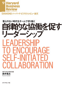 自律的な協働を促すリーダーシップ