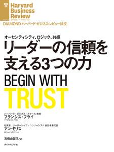 リーダーの信頼を支える3つの力