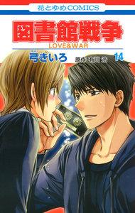 図書館戦争 LOVE&WAR (14) 電子書籍版