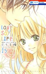 LOVE SO LIFE (15) 電子書籍版