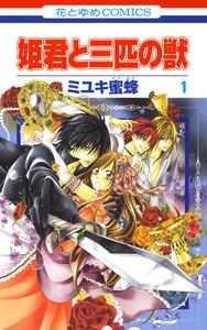 姫君と三匹の獣 (1) 電子書籍版