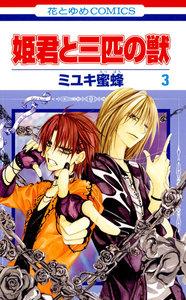 姫君と三匹の獣 (3) 電子書籍版