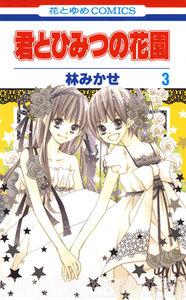 君とひみつの花園 (3) 電子書籍版