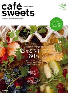 cafe-sweets(カフェスイーツ) vol.169