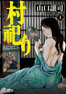 表紙『村祀り』 - 漫画