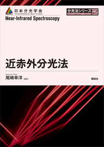 近赤外分光法 電子書籍版