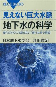見えない巨大水脈 地下水の科学 使えばすぐには戻らない「意外な希少資源」 電子書籍版