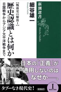 戦後史の解放I 歴史認識とは何か―日露戦争からアジア太平洋戦争まで―(新潮選書)