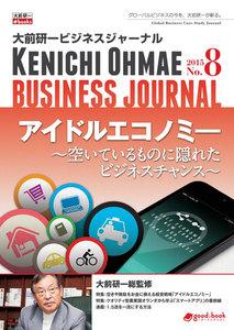 大前研一ビジネスジャーナル No.8(アイドルエコノミー~空いているものに隠れたビジネスチャンス~)