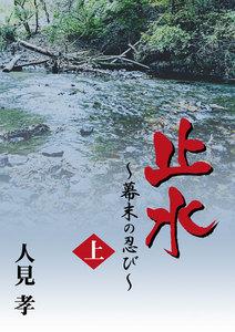 止水-幕末の忍び- (上)