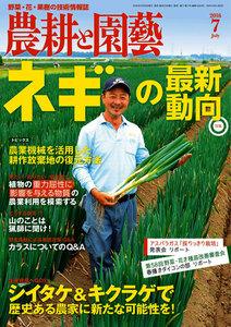 農耕と園芸 2016年7月号