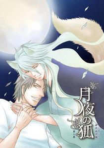 月夜の狐 第二巻~第12話~【分冊版第05巻】