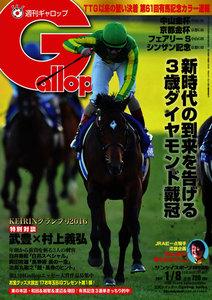 週刊Gallop(ギャロップ) 1月8日号