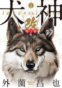 犬神・改 電子版 (1) 電子書籍版