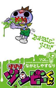 ゾゾゾ ゾンビ-くん 9巻