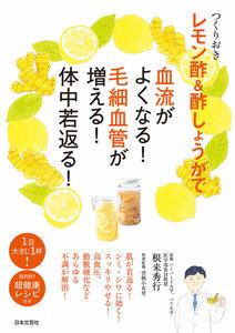 つくりおき レモン酢&酢しょうがで血流がよくなる! 毛細血管が増える! 体中若返る!