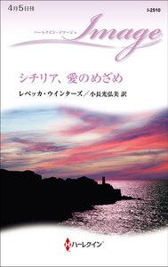 シチリア、愛のめざめ 電子書籍版