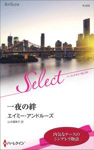 一夜の絆【ハーレクイン・セレクト版】 電子書籍版