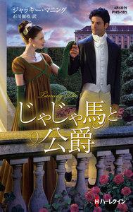 じゃじゃ馬と公爵【ハーレクイン・ヒストリカル・スペシャル版】 電子書籍版