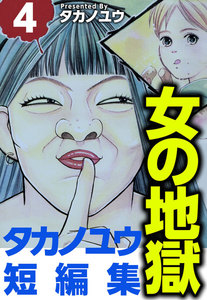 女の地獄~タカノユウ 短編集~