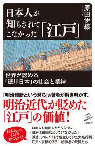 日本人が知らされてこなかった「江戸」 電子書籍版