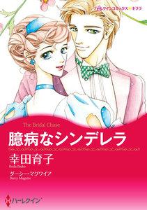 ハーレクインコミックス セット 2018年 vol.456