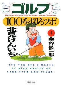 ゴルフ・100を切るツボ