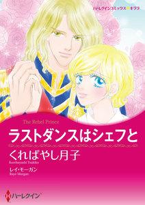 ハーレクインコミックス セット 2018年 vol.720