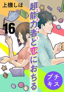 超能力者と恋におちる プチキス 16巻