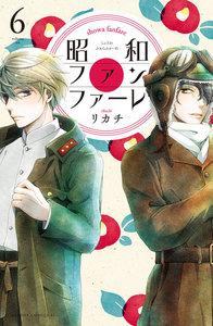 昭和ファンファーレ 6巻